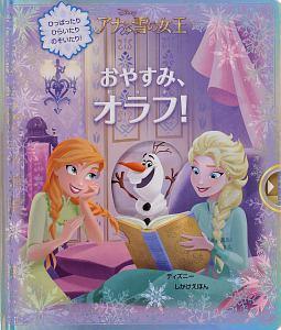 おやすみ、オラフ! アナと雪の女王