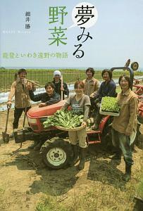 細井勝『夢みる野菜』