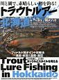 トラウトルアー北海道 川と湖で、素晴らしい鱒を釣る!