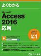 よくわかる Microsoft Access2016 応用