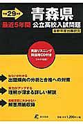 青森県 公立高校入試問題 CD付 平成29年
