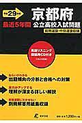 京都府 公立高校入試問題 CD付 平成29年