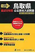 鳥取県 公立高校入試問題 CD付 平成29年