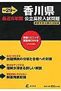 香川県 公立高校入試問題 CD付 平成29年