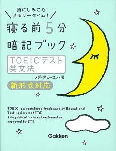 寝る前5分暗記ブック TOEICテスト 英文法 新形式対応