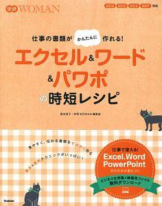 『エクセル&ワード&パワポの時短レシピ』国本温子