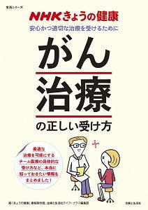 NHKきょうの健康 「がん治療」の正しい受け方