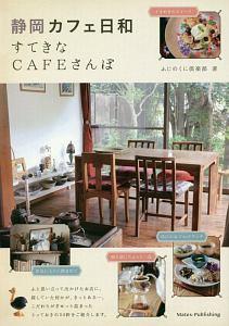 静岡 カフェ日和 すてきなCAFEさんぽ