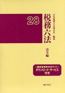 税務六法 法令編 平成28年