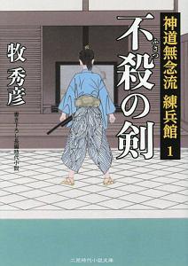 不殺の剣 神道無念流練兵館1