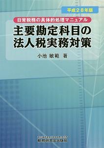 主要勘定科目の法人税実務対策 平成28年