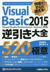『現場ですぐに使える! VisualBasic2015 逆引き大全 520の極意』国本温子