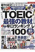 新TOEIC完全ガイド 完全ガイドシリーズ141