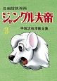ジャングル大帝<復刻版> 1958-1959 (3)