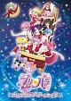 プリパラ クリスマス☆ドリームライブ