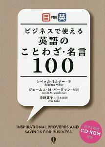 日英対訳 ビジネスで使える英語のことわざ・名言100