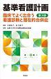 基準看護計画<第3版> 臨床でよく出合う看護診断と潜在的合併症