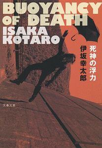 『死神の浮力』伊坂幸太郎