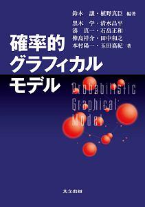 鈴木譲『確率的グラフィカルモデル』