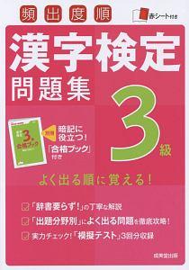 頻出度順 漢字検定問題集 3級