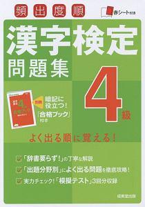 頻出度順 漢字検定問題集 4級