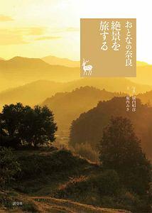 『おとなの奈良 絶景を旅する』石賢敬