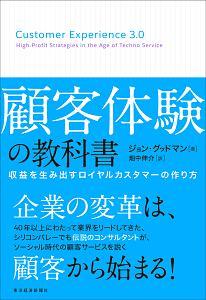 『顧客体験の教科書』ジョン・グッドマン