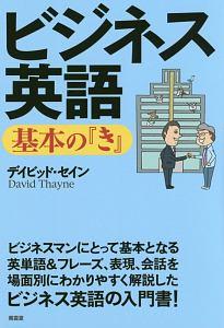 ビジネス英語基本の『き』 デイビッド・セインの基本の「き」シリーズ