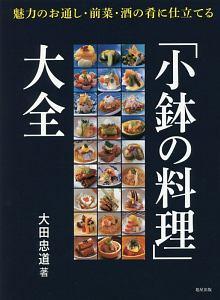 「小鉢の料理」大全