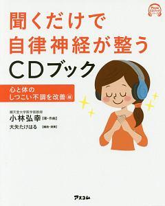 聞くだけで自律神経が整うCDブック 心と体のしつこい不調を改善編 アスコムCDブックシリーズ