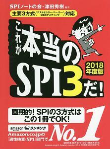 これが本当のSPI3だ! 2018