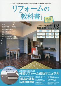 リフォームの「教科書」広島 2016-2017 リフォームの基礎講座13/外装リフォーム成功マニュアル