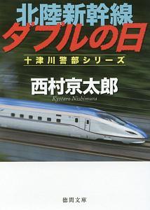 北陸新幹線ダブルの日 十津川警部シリーズ