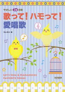 『やさしい2部合唱 歌って!ハモって!愛唱歌』松山祐士