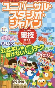 ユニバーサル・スタジオ・ジャパンよくばり裏技ガイド 2016~2017