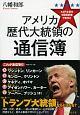 アメリカ歴代大統領の通信簿 44代全員を5段階評価で格付け