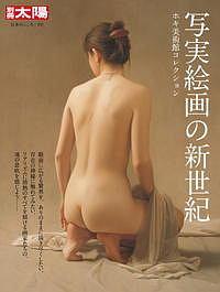 写実絵画の新世紀 日本のこころ241