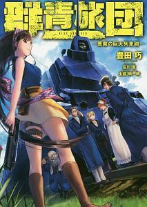 住川惠『群青旅団 BLUE ARMORED TRAIN-悪魔の巨大列車砲-』