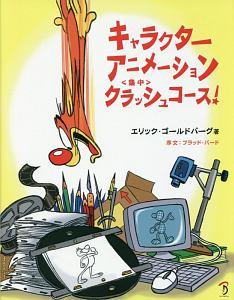 キャラクターアニメーション クラッシュコース!