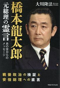 橋下龍太郎元総理の霊言