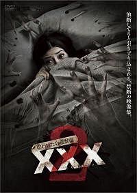 呪われた心霊動画 XXX(トリプルエックス) 2