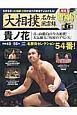 大相撲名力士風雲録 月刊DVDマガジン(7)