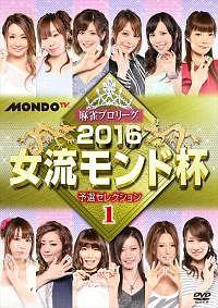 麻雀プロリーグ 2016女流モンド杯 予選セレクション(1)