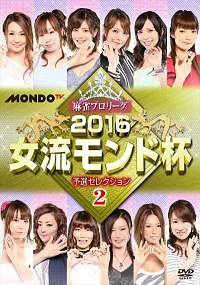 麻雀プロリーグ 2016女流モンド杯 予選セレクション(2)