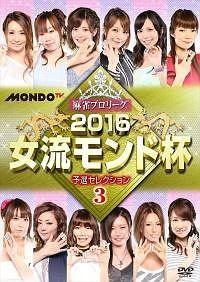 麻雀プロリーグ 2016女流モンド杯 予選セレクション(3)