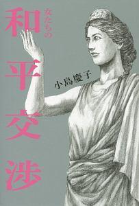 女たちの和平交渉