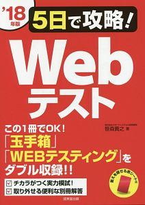 『5日で攻略!Webテスト 2018』笹森貴之