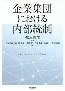 『企業集団における内部統制』弥永真生