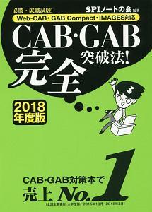 CAB・GAB完全突破法! 2018