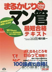 まるかじりマン管 最短合格テキスト 2016